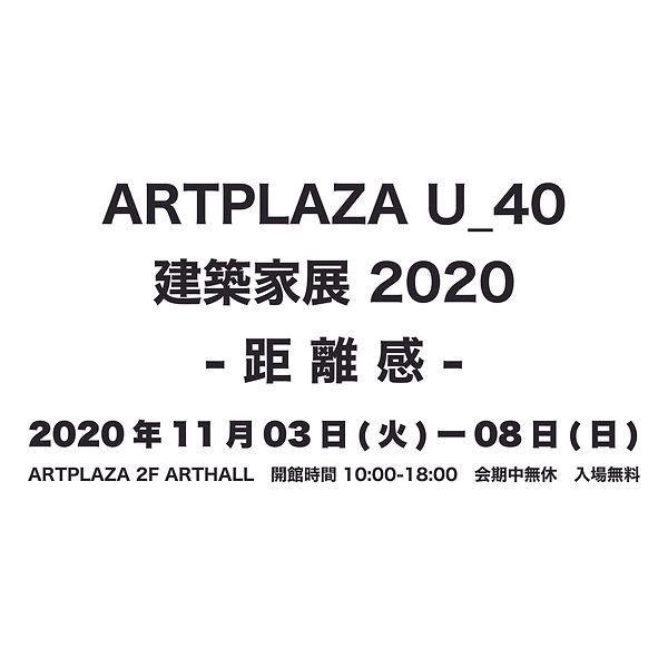 U40_HP_TOP_2020-2.jpg