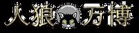 人狼万博ロゴ2.png
