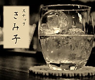 スナきみイメージ_edited_edited.jpg