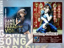 大島はるな 「ゲーソン☆パラダイス VOL.02」発売記念インストアイベント