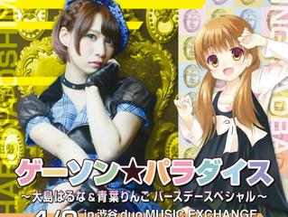 ゲーソン☆パラダイス 〜大島はるな&青葉りんごバースデースペシャル〜
