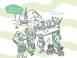 本日より『津久見くらしの体験博覧会 津っぱくseason6』プログラム公開!