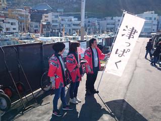 本日【津っぱく】     保戸島プログラム開催