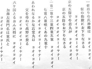 加茂神社御輿音頭の歌詞公開!