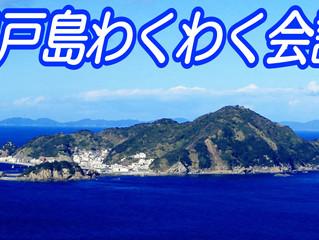 保戸島わくわく会議~ビーコロ保戸島について!