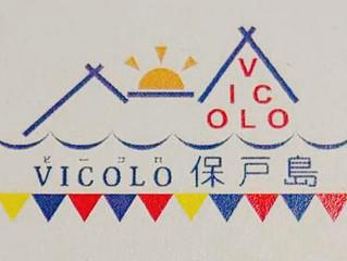 保戸島初開催イベント『Vicolo 保戸島』詳細情報はコチラから!