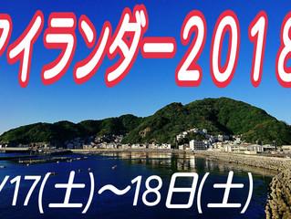 アイランダー2018~保戸島参加!!