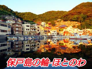 『保戸島の輪-ほとのわ』祝一周年!
