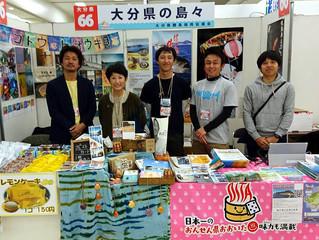 近日イベント同時開催!!~大分:保戸島&東京:池袋