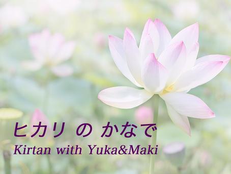 「ヒカリ の かなで」 Online Kirtan with Yuka&Maki 【1月23日】