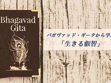 バガヴァッド・ギータから学ぶ「生きる叡智」6回シリーズ【1月29日より】