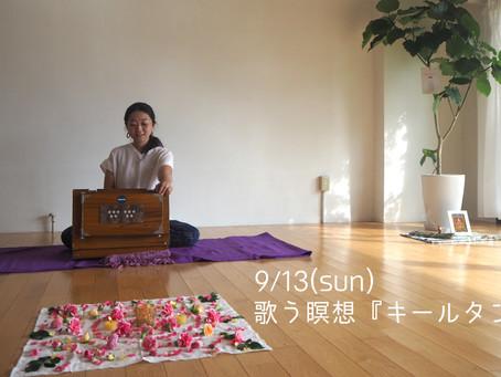 歌う瞑想『キールタン』【9/13 (Sun) 15:30】