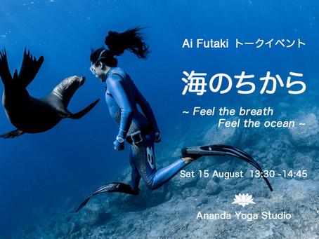 満席になりました!二木あいさんトークイベント「海のちから ~ Feel the breath, Feel the ocean ~」【8月15日】