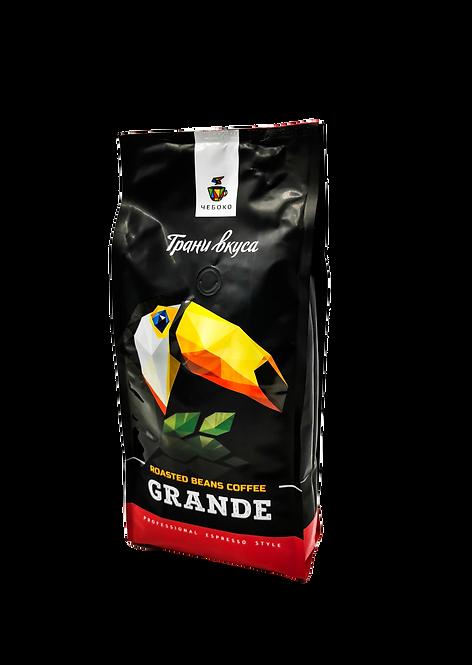 Кофе зерновой GRANDE, 1кг.