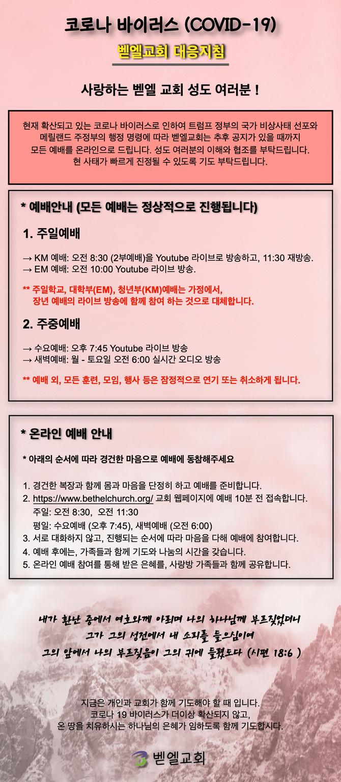 코로나 바이러스 벧엘교회 대응지침 & 실시간 라이브 및 헌금 안내  - Updated 3/20