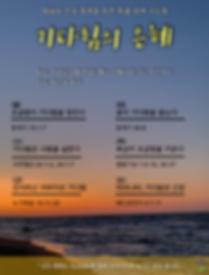 2020특새기다림의은혜_Fotor.png