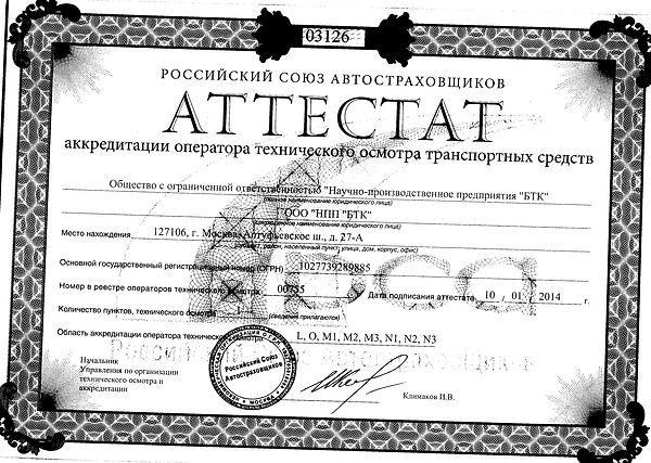 Аттестат аккредитации оператора технического осмотра