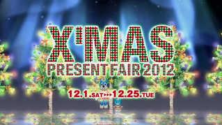 【40回目のクリスマス篇】サンモール2012クリスマス