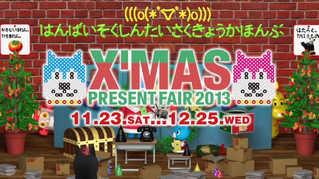 【宣伝しろにゃもんきー篇】サンモール2013クリスマス