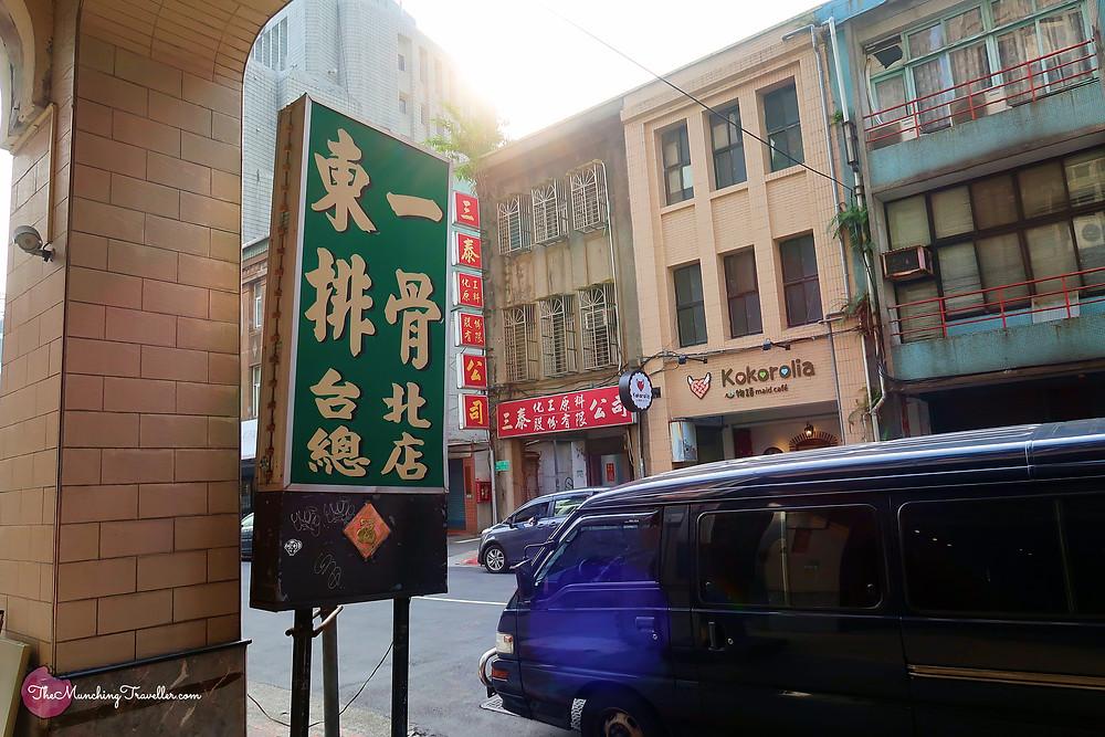 Dong Yi Pork Chop 東一排骨總店