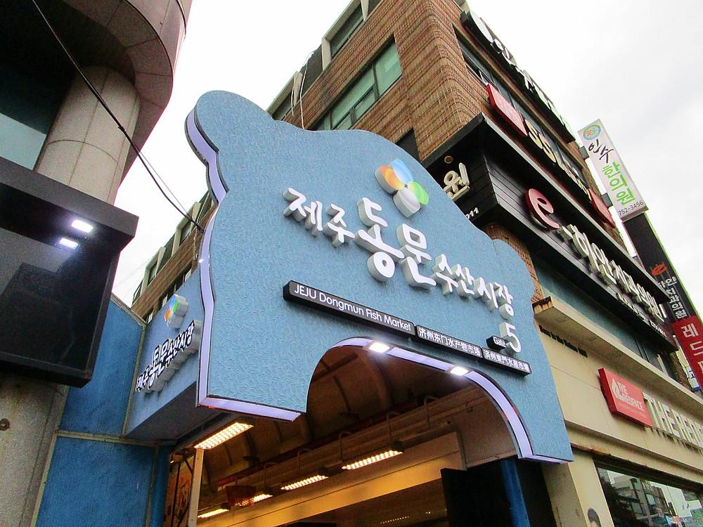 Jeju Dongmun Fish Market