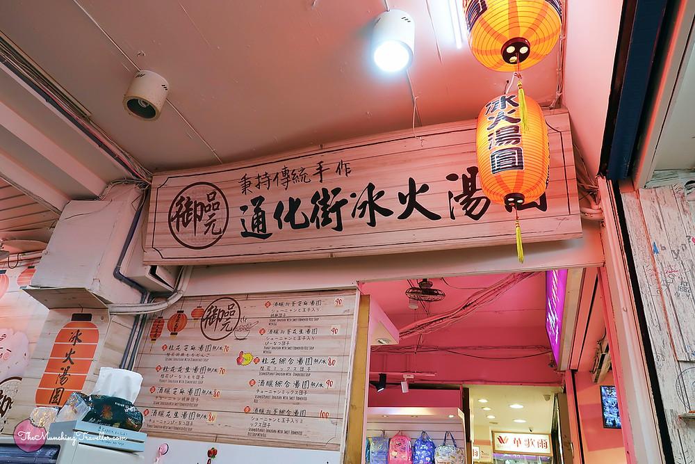 Aniki Potato, Rao He Night Market, Taipei, Taiwan