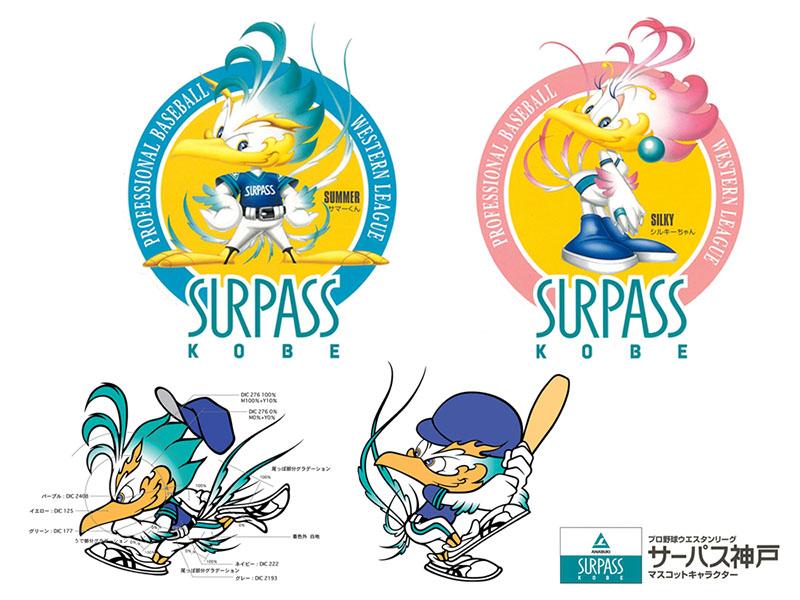 「サーパス神戸」キャラクター