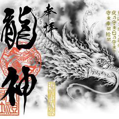 龍神祭・御朱印・蛇窪神社