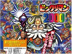 ビックリマン2000シールキャラクターデザイン