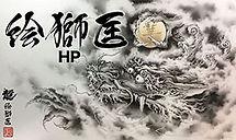 絵獅匡ホームページ