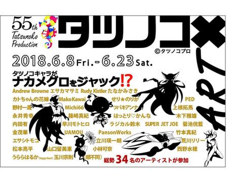 MDP GALLERY タツノコ ART 展