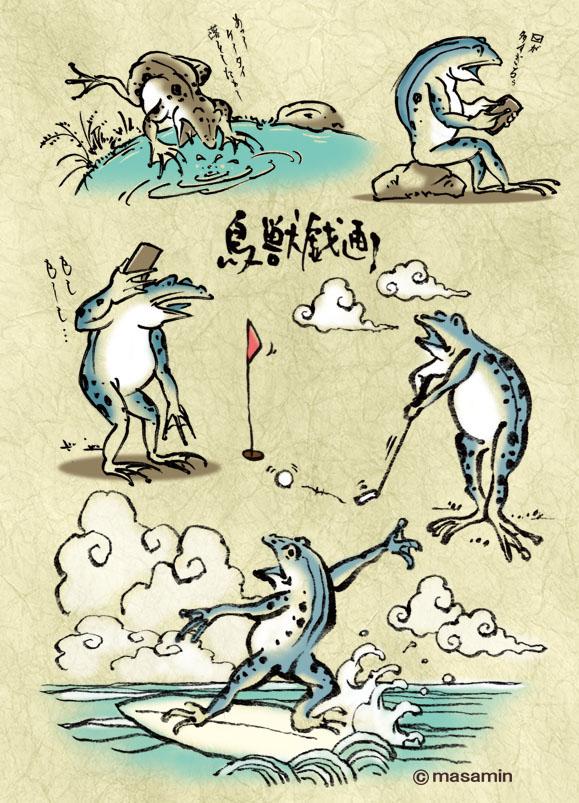 かえる鳥獣戯画