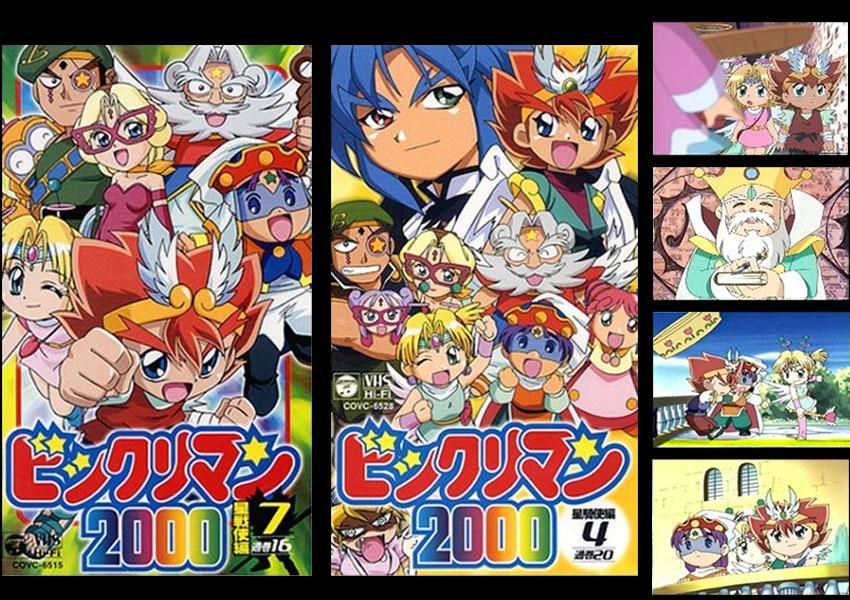 ビックリマン2000:TVアニメ