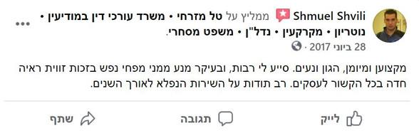 שמואל שבילי.JPG