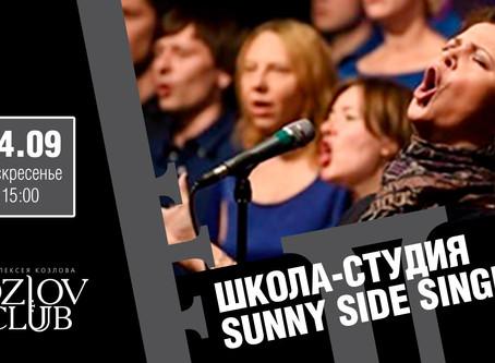 Отчетный концерт в клубе А.Козлова 24 сентября