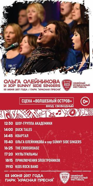 """Анонс: 3 июня, Kids' Rock Fest в парке """"Красная Пресня"""""""