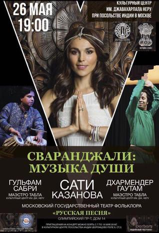 Анонс: Сати Казанова, 26 мая. Сваранджали: музыка души