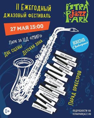 Анонс: 27 мая, Джазовый фестиваль Istra Jazz Park