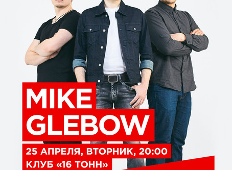 "25 апреля, 20:00 - Mike Glebov  в клубе ""16 тонн"""