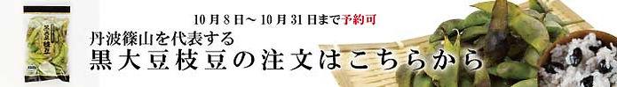 bnr_edamame.jpg