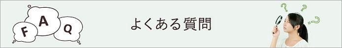 bnr_faq.jpg