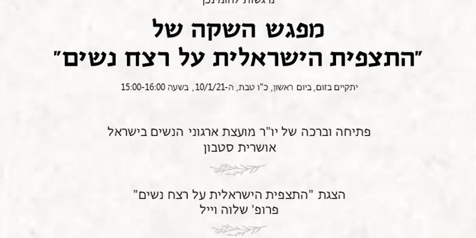 מפגש השקה של התצפית הישראלית על רצח נשים