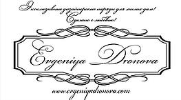 Бутик Евгения Дронова