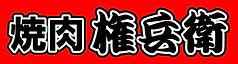 焼肉権兵衛ロゴ_07.18.17_002.jpg