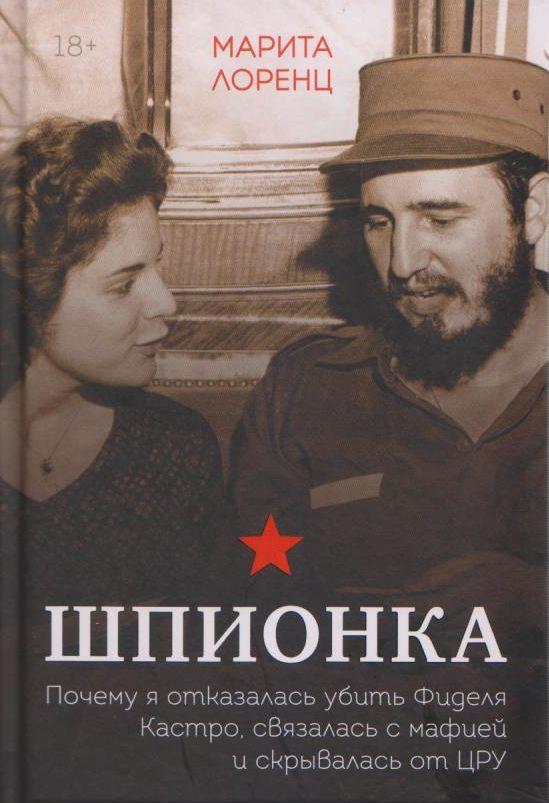 Вышла книга Мариты Лоренц