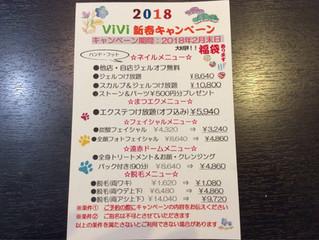 2018年新春キャンペーン