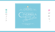 cinderella_share.png