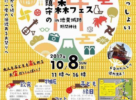 【10/8(日)】鎮守の森フェス 出店!
