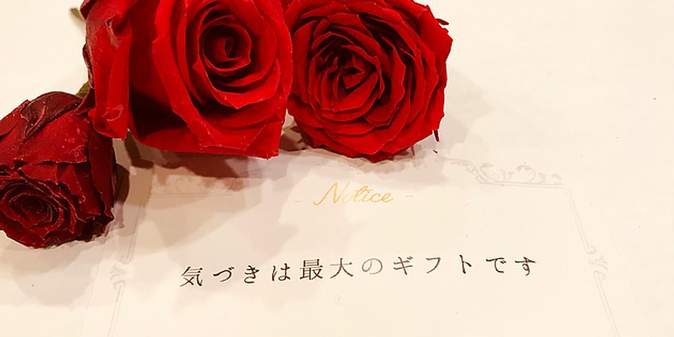 【 満員御礼】2月対面セッション @ 神戸
