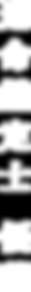 日本オラクル協会 特別講演 神託 藤原奈美恵 運命鑑定士 優蘭